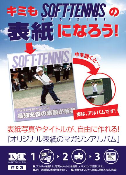 アルバムえほん(ソフトテニスマガジン仕様)表紙
